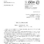 joicep20191031